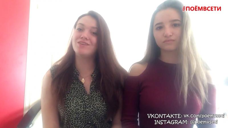Пицца - Фары (cover by Adelina Ahmadieva ft. Оля Каспер),красивые девушки классно спели кавер,классно шикарно поют,поёмвсети