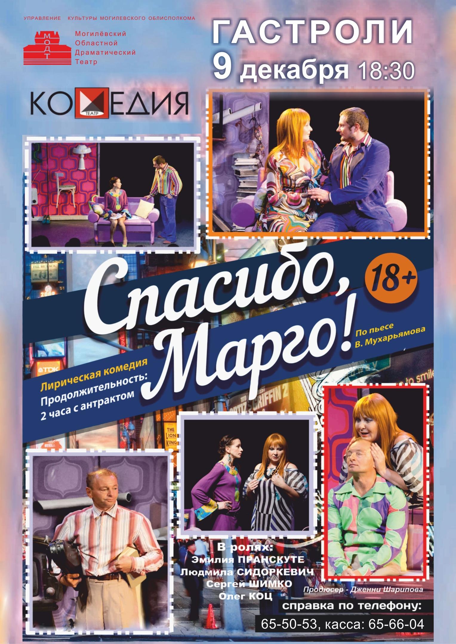 """Спасибо, Марго!"". Театр ""Комедия"", г. Минск"