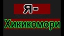 я Хикикомори