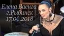 Елена Ваенга - Концерт в г.Рыбинск 17.06.2018г.съёмка Н.Шаломиной