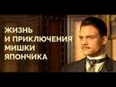 Жизнь и приключения Мишки Япончика 3 серия (Сериал-2011)