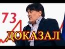 Александр Серов дал показания на детекторе против Друзьяк!