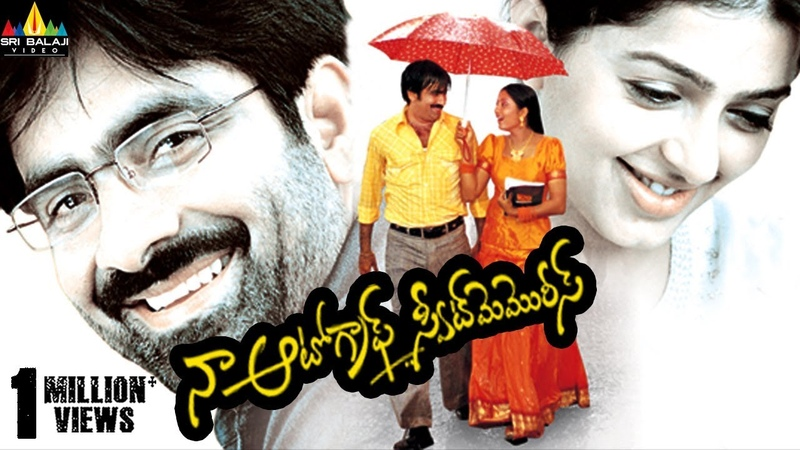 Naa Autograph Telugu Full Movie | Ravi Teja, Gopika, Bhoomika | Sri Balaji Video