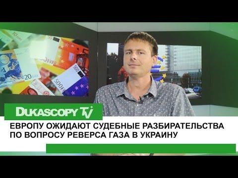 Интервью • Энергетический рынок ЕС