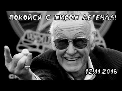 Stanlee стэнли marvel Stan lee Покойся с Миром ЛЕГЕНДА!
