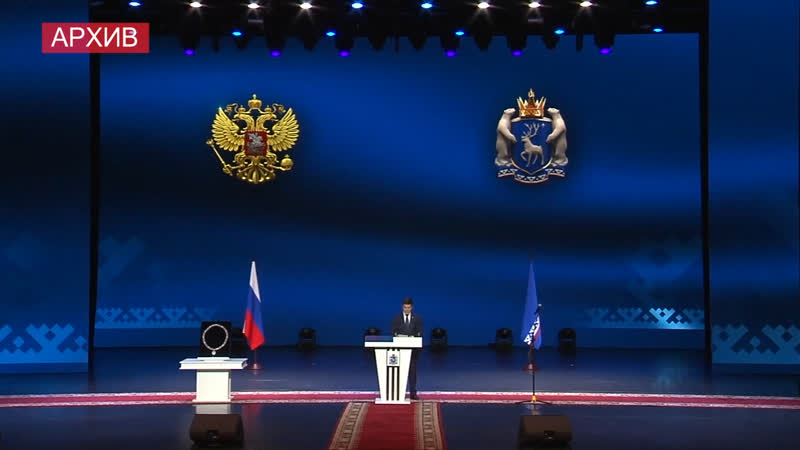 Губернатор Ямала доложит о положении дел в регионе. О чем будет ежегодный отчет?