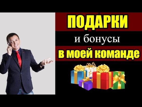 ПОДАРКИ И БОНУСЫ В МОЕЙ КОМАНДЕ cryptofenixcompany gpc инвестиции