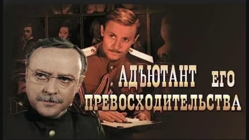 Великому Октябрю Адъютант его превосходительства Все серии