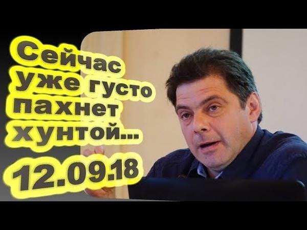 Кирилл Рогов - Сейчас уже густо пахнет хунтой... 12.09.18 Особое мнение