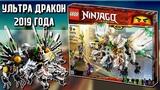 LEGO Ninjago Перезапуск Ультра Дракон 2019 года