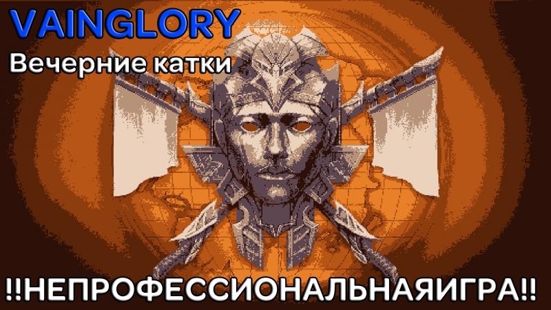 Vainglory | минус ранг