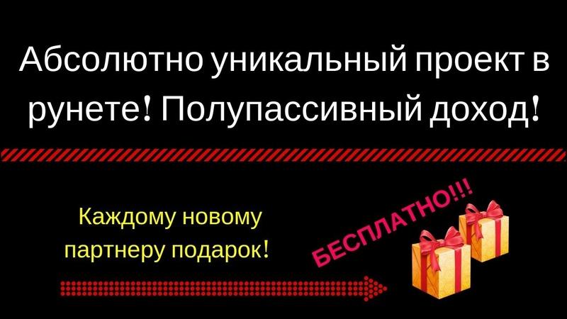 Абсолютно уникальный проект в рунете Полупасивный доход