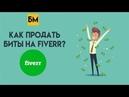 Как продавать биты на Fiverr?