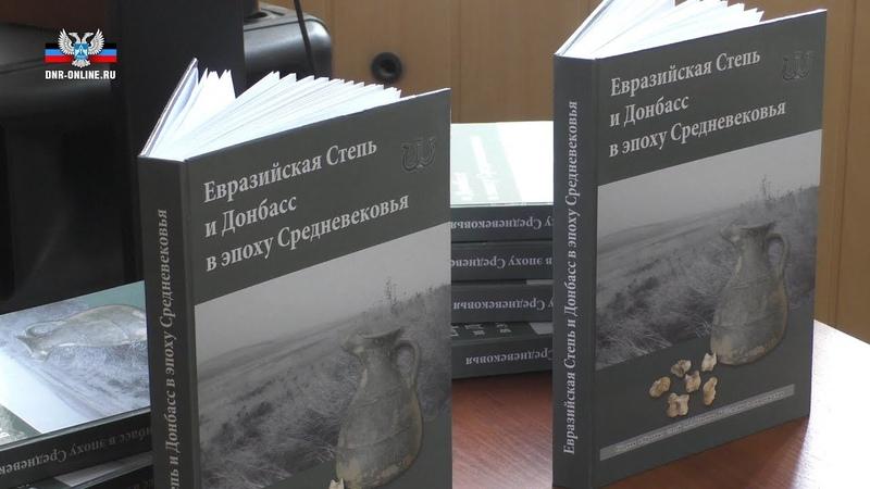 В Донецке презентовали книгу «Евразийская степь и Донбасс в эпоху Средневековья»