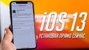 Как установить iOS 13 и iPadOS 13 публичная бета без проблем прямо сейчас Стоит ли устанавливать