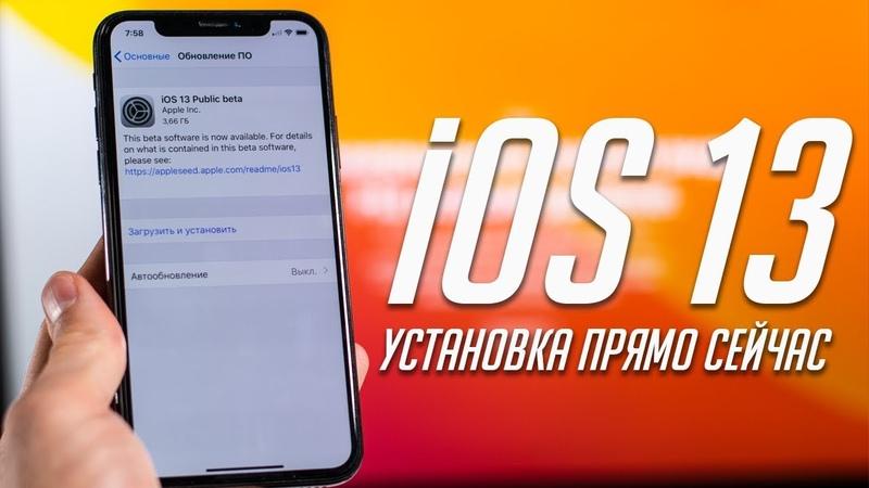 Как установить iOS 13 и iPadOS 13 (публичная бета) без проблем прямо сейчас. Стоит ли устанавливать?