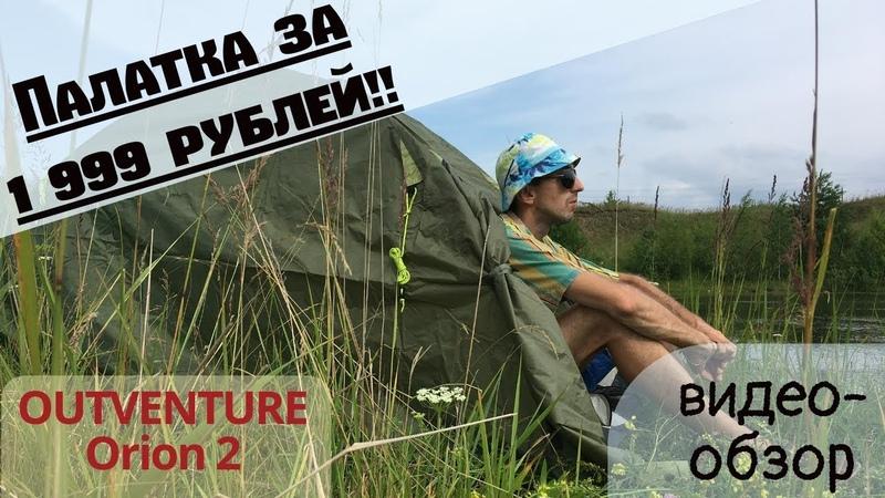 Обзор палатки OUTVENTURE Orion 2 за 1 999 рублей! Самая дешевая двухслойная палатка!