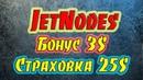 JetNodes - Отзывы и обзор на проект облачного сервиса мастернод. РефБэк 3,5% от депозита