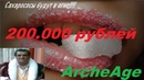 ArcheAge 4.5 КАК САХАРОК ПОКУПАЛ ФРАКЦИЮ ЗА 200.000 РУБЛЕЙ ТРУ СТОРИ ОТ ШАХМАТИСТА