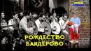 Рождество Бандерово Отака Краина с Дидом Панасом Выпуск 51