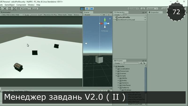 Unity3D Українською. Моя RPG. Менеджер завдань V2.0 ( II )