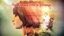 Проблемы Life is Strange. Строим теории и предположения в предверии выхода Life is Strange 2