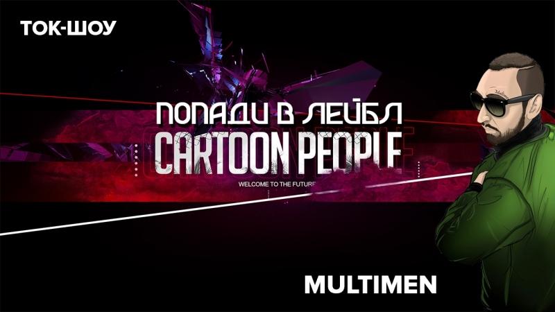 Ток Шоу Попади в лейбл Cartoon People