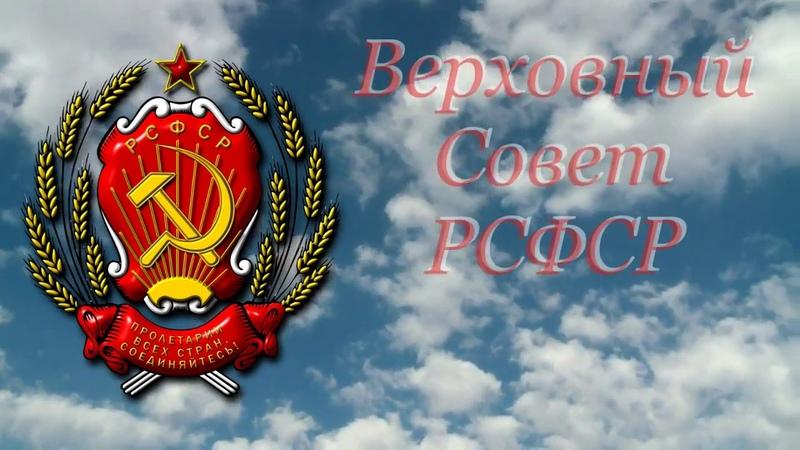Вступила в должность Председатель Верховного Совета РСФСР Зоря С.П.