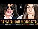Дочь Майкла Джексона пыталась покончить с собой после выхода фильма об отце « Покидая Неверленд »