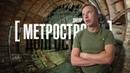 Как строить метро 30 лет и не построить ничего г Днепр Neverending Dnepr metro construction