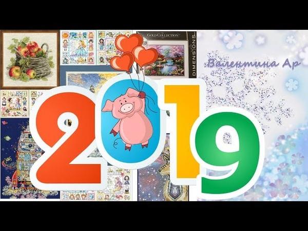 19№2 Рукодельные планы 2019 Вышивка крестом