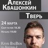 Алексей Квашонкин | 24 марта | Тверь | STAND UP