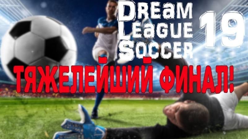 Dream League Soccer 2019 - ФИНАЛ АКАДЕМИИ ДИВИЗИОНОВ! ПОТНЫЙ МАТЧ!