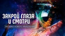 ЗАКРОЙ ГЛАЗА И СМОТРИ - Музыка нового мышления Владимир Мунтян