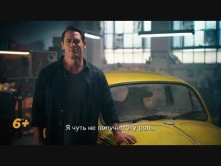 Бамблби - Кастинг (Джон Сина)
