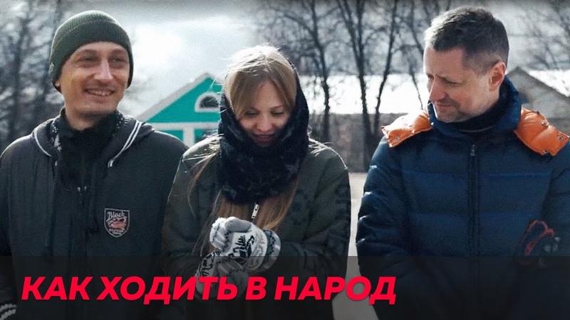 Поля из деревки и Дмитрий Марков о настоящей России / Редакция