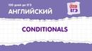 Conditionals (Сonditional Sentences, условные предложения). ЕГЭ по английскому языку