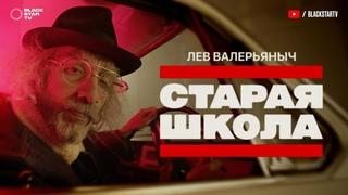 ПРЕМЬЕРА! Лев Валерьяныч (L'One) - Старая школа [NR]