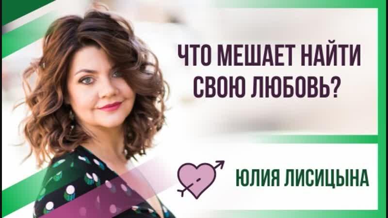 Юлия Лисицына Что мешает найти свою любовь