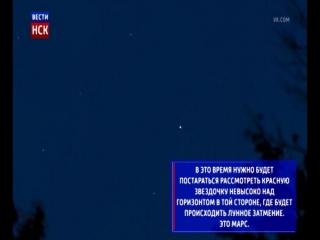 Новосибирцы в ночь на субботу смогут увидеть полное лунное затмение и великое противостояние Марса