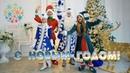 Дед Мороз и Снегурочка на детский праздник заказать Аниматоры FunnyFil