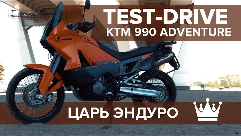 ЦАРЬ ЭНДУРО. KTM 990 Adventure. Тест драйв.
