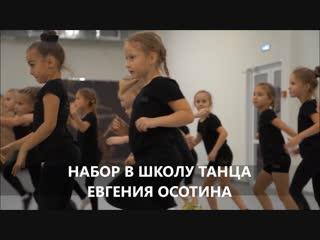НАБОР ДЕТЕЙ В ШКОЛУ ТАНЦА ЕВГЕНИЯ ОСОТИНА