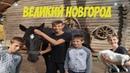 Великий Новгород Вид с Монумента Победы dimota серия 8