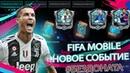 БЕЗДОНАТА новое событие FIFA 19 MOBILE
