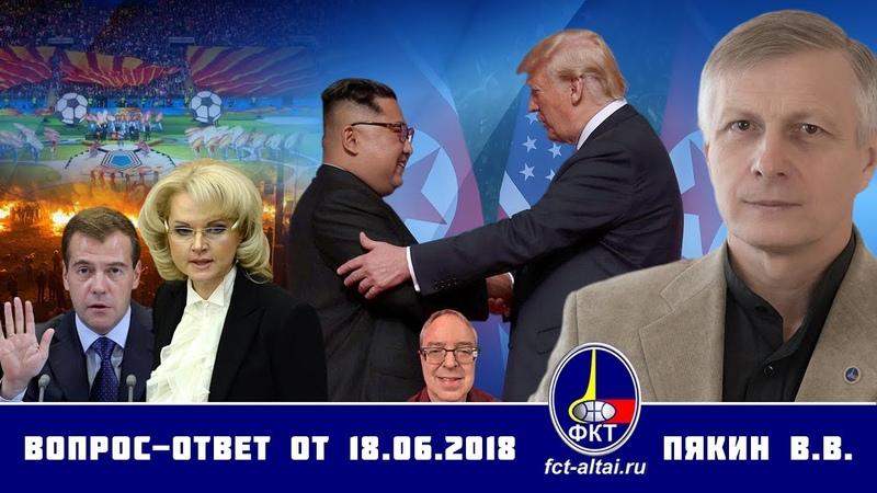 Валерий Пякин. Вопрос-Ответ от 18 июня 2018 г.