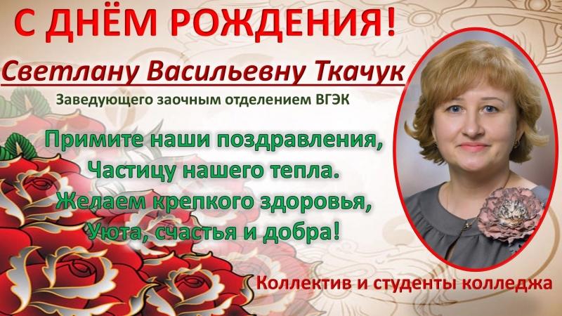 С днём рождения, Светлана Васильевна!