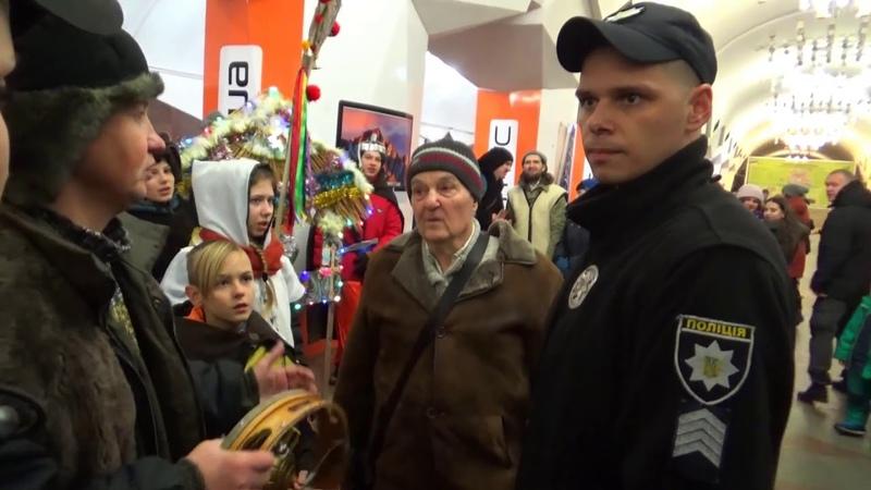 СКАНДАЛ Харківська Поліція в метро перешкоджала та забороняла колядникам співати вертеп