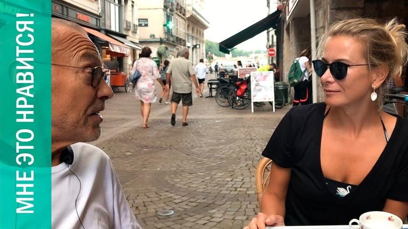 Мне это нравится! 1 | Юлия Высоцкая: про изучение языков, скандинавскую ходьбу, стресс и шопинг