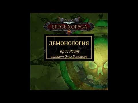 Крис РАЙТ Демонология Warhammer 40 000 чит Олег Булдаков